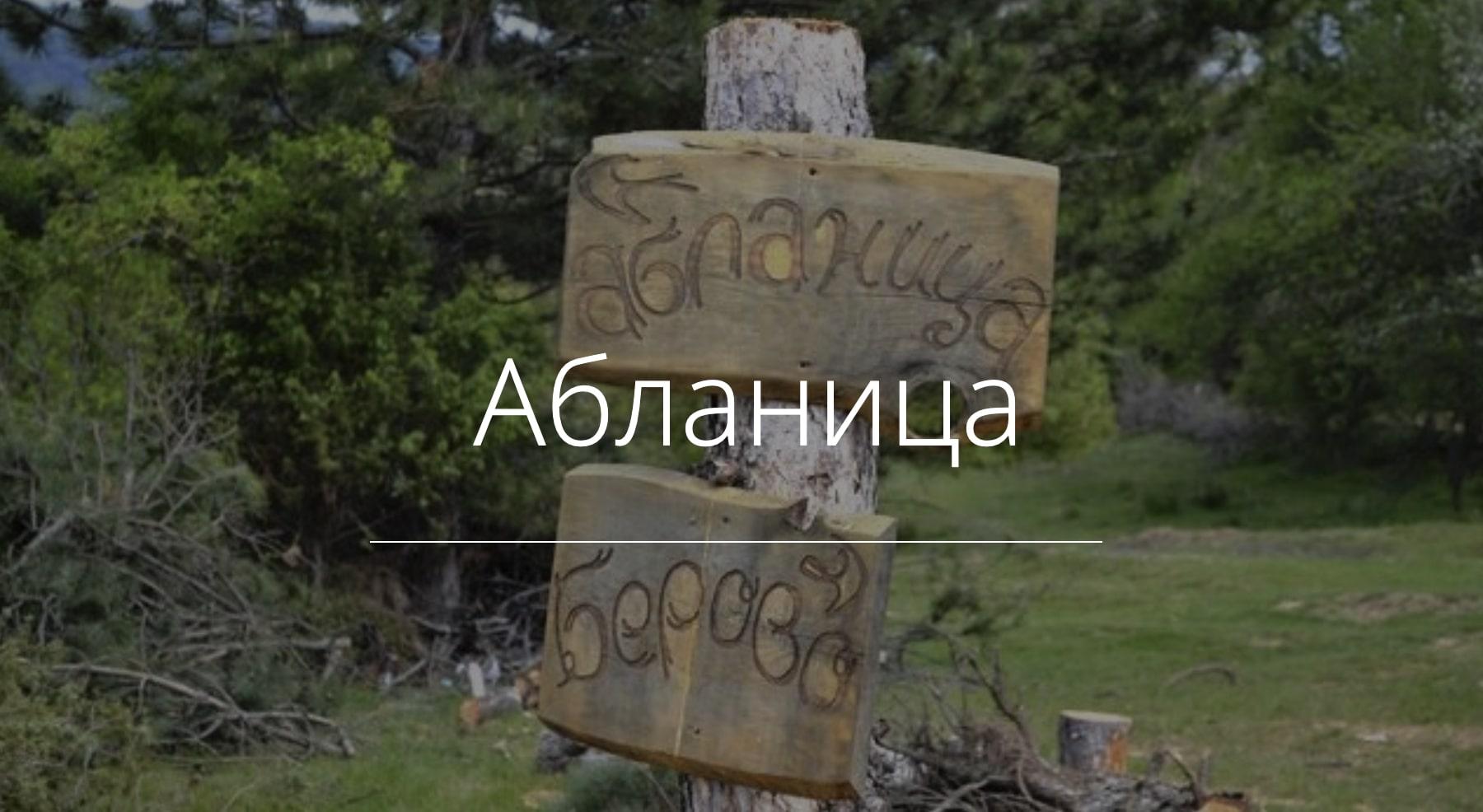 Albanica