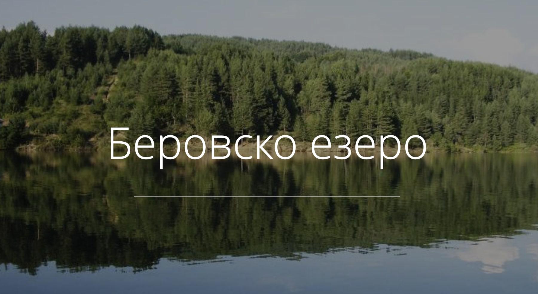 Berovsko Ezero