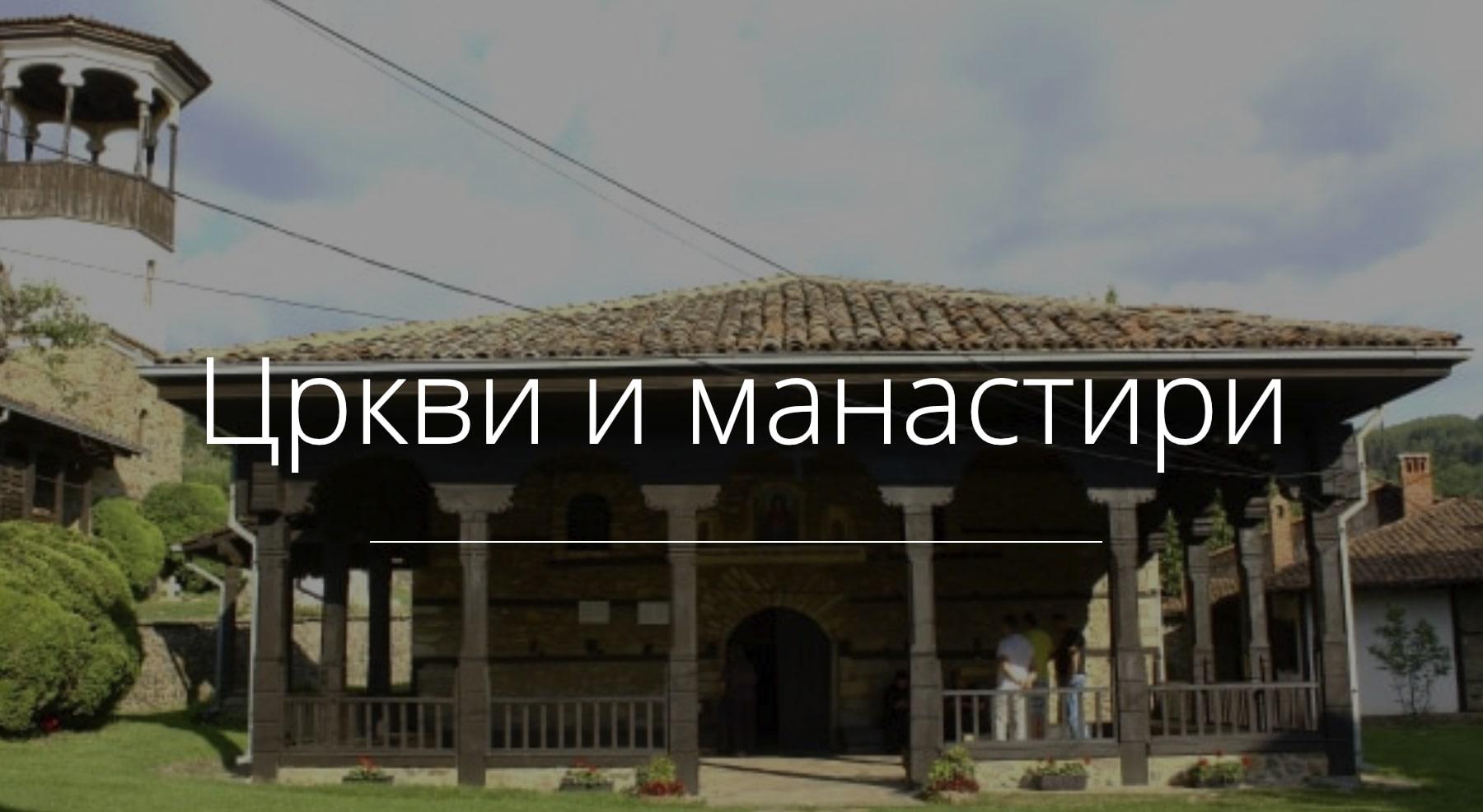 crkvi i manastiri vo Berovo
