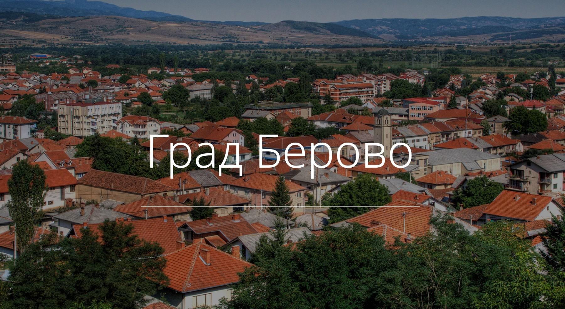 grad Berovo