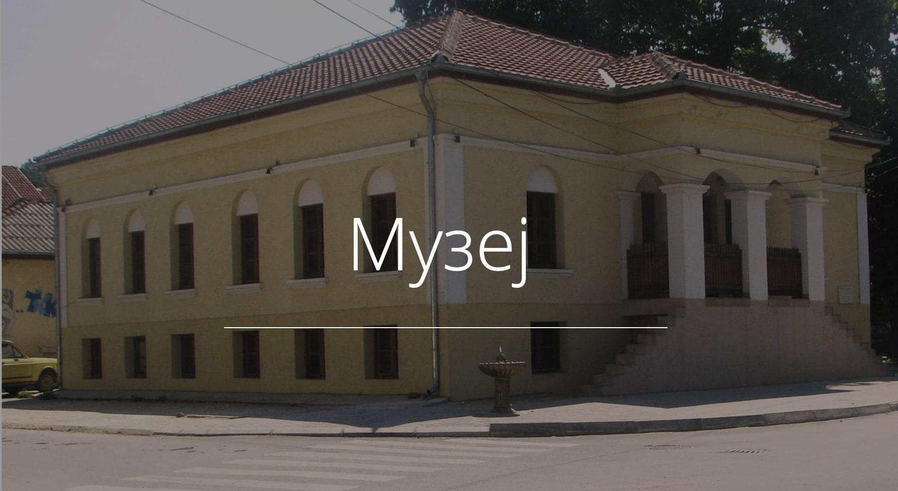 muzej na grad Berovo