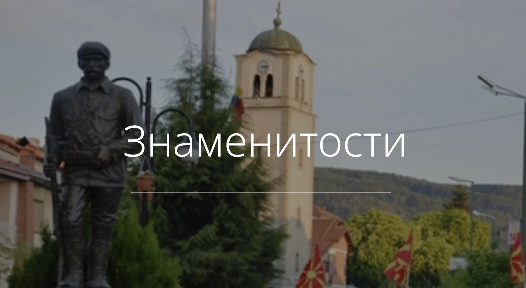 znamenitosti na grad Berovo